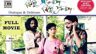 Kichu Sanglap Kichu Pralap | Bengali Full Movie | National Award Winning Film By Ashoke Viswanathan