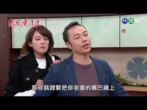 台劇-春風愛河邊-EP 41