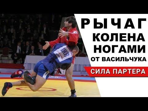 Рычаг колена ногами.  Коронный болевой прием Васильчука Ивана Чемпиона мира по самбо