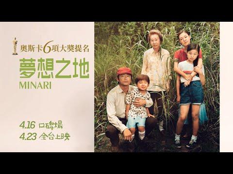 奧斯卡6項大獎入圍|4.16《夢想之地》台灣官方預告