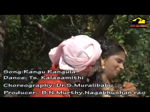 Rangu Rangula - Telugu Folk Song video