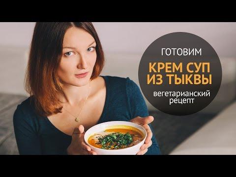 Крем Суп из Тыквы | Вегетарианские рецепты