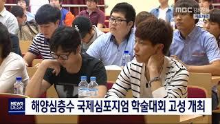 해양심층수 국제심포지엄 학술대회 고성 개최