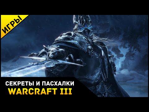 Секреты и Пасхалки в WarCraft 3
