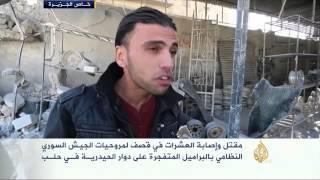 مقتل وإصابة العشرات بقصف للنظام على حلب
