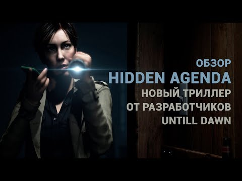 Обзор Hidden Agenda — новый триллер от разработчиков Untill Dawn
