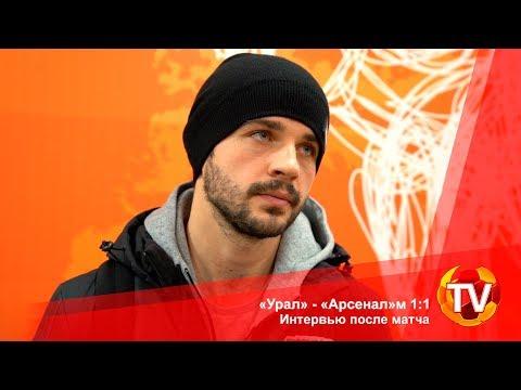 «Урал» - «Арсенал» 1:1. Интервью после матча