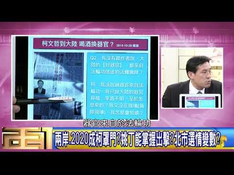 台灣-年代向錢看-20180903 年底選戰難打! 第三勢力突圍?!藍綠難擋?!危?