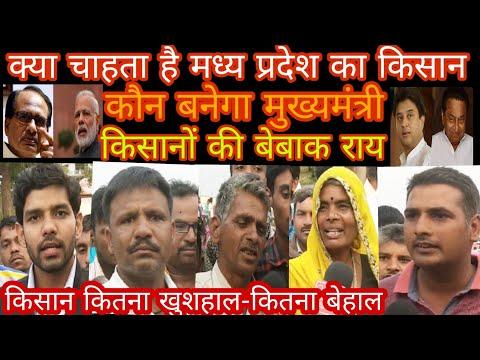क्या चाहता है मध्यप्रदेश-मंदसौर का किसान। कौन बनेगा मुख्यमंत्री ? #Kisan_Opinion_Poll। Must Watch ।।