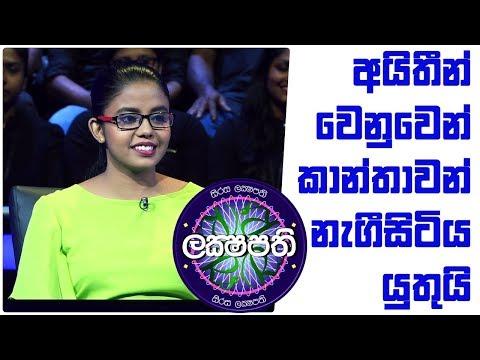 Sirasa Lakshapathi | අයිතීන් වෙනුවෙන් කාන්තාවන් නැගීසිටිය යුතුයි