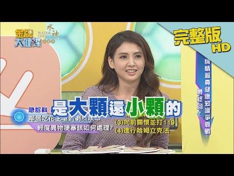 台綜-金牌大健諜-20181024-特別企劃:金牌情報員健康知識爭霸戰!最終回