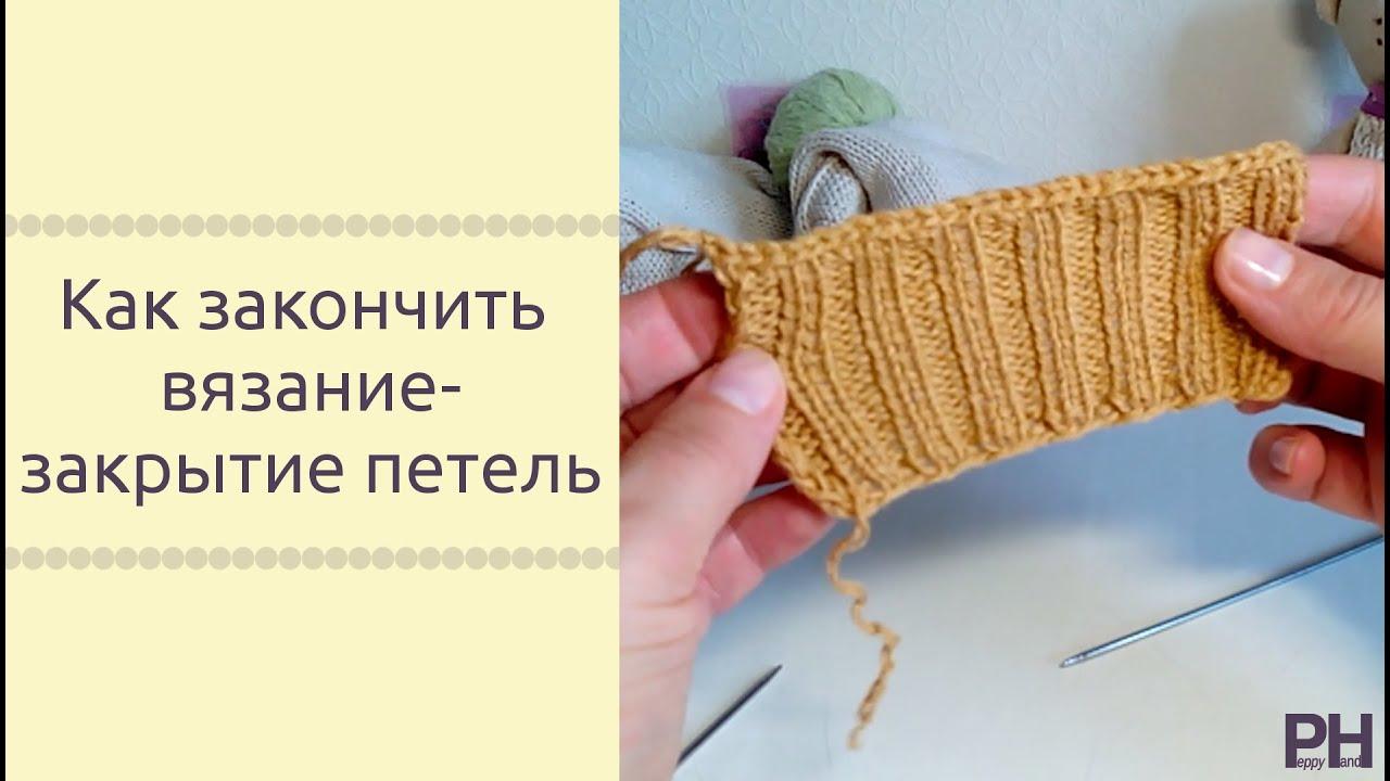 Закрытие петель при вязании берета