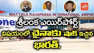 India To Sri Lanka: Forget China, We Want Your Empty Airport | Narendra Modi
