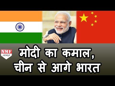 FDI  के मामले में China से आगे निकला India, America को भी पछाड़ा