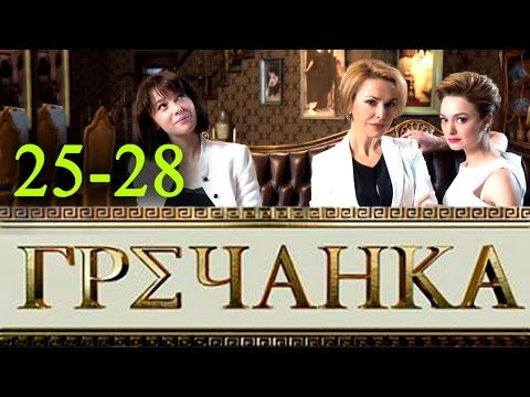 Гречанка 25,26,27,28 серия / Русские новинки фильмов 2016 #анонс Наше кино