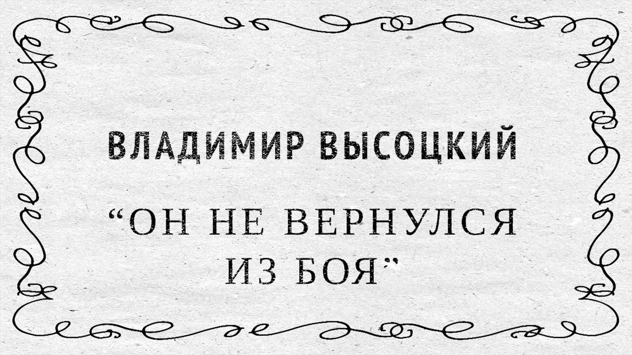 В Высоцкий Он Не Вернулся Из Боя Скачать Песню