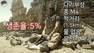 홀로150명을 저격한 최고의 스나이퍼를 만나 고립된 군인
