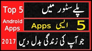 Top 5 BEST Android Apps -2017-  You Must Install Urdu/Hindi