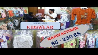 Kids Wear Manufacturer & Wholesaler / बच्चो के कपड़ो के wholesaler - Kolkata