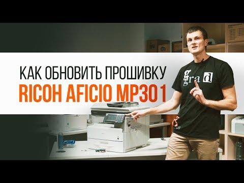 Как обновить прошивку RICOH AFICIO MP30 | Трудяга ТВ