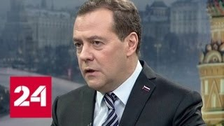 Медведев выступил на открытии Китайской импортной ярмарки в Шанхае - Россия 24
