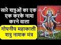 शत्रु नाशक महाकाली मंत्र | अब सारे शत्रु होंगे खत्म Shatru Nasak Mahakali Mantra