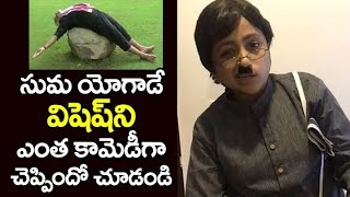 Anchor SUMA Yoga Day FUNNY Wishes | International YOGA day | Filmylooks