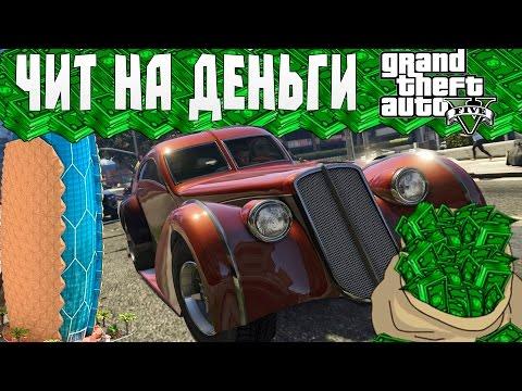 Чит на деньги GTA 5 Online | Money cheat | Чит, который даже сейчас не спалили!