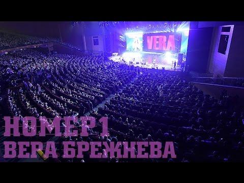 НОМЕР 1 - Большой сольный концерт. Вера Брежнева.
