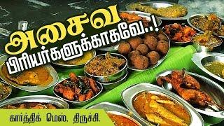 Karthik Mess – Trichy | Tasty Non – Vegetarian Lunch | Taste Non Veg meals in Trichy