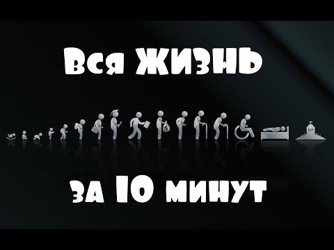 Вся ЖИЗНЬ за 10 минут.
