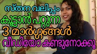 സ്തനവലിപ്പം കൂട്ടാൻ പറ്റുന്ന3 മാർഗ്ഗങ്ങൾ / natural beauty tips and fit body shape in malayalam