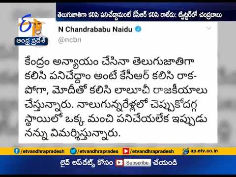 KCR to Work Together, He did not Listen to Me | CM Chandrababu Tweets
