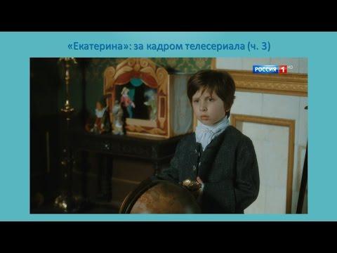 «Екатерина» - за кадром. Сын Орлова и Екатерины (ч.3-А)