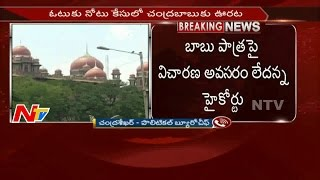 High Court Judgement on ACB Court Orders in Vote For Note Case || NTV