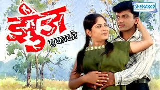 Zunj Ekaki (2004) [HD] | Popular Marathi Movie | Sadashiv Amarapurkar - Kuldeep Pawar | Full Movie