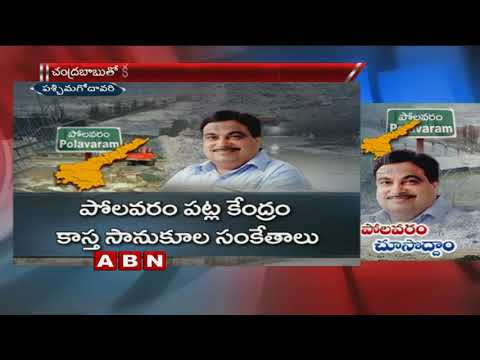 Union Minister Nitin Gadkari To Visit Polavaram Project Works Along With CM Chandrababu | ABN Telugu