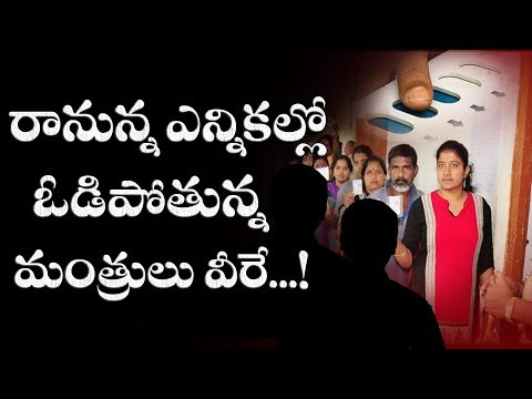 Ministers Who Will Lose in Andhra Pradesh Elections 2019 | AP Elections | Dot News
