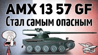 AMX 13 57 GF - Стал самым опасным с винрейтом 54%