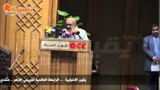 يقين | كرم زهدي يشيد بدور الازهر في محاربة  التطرف