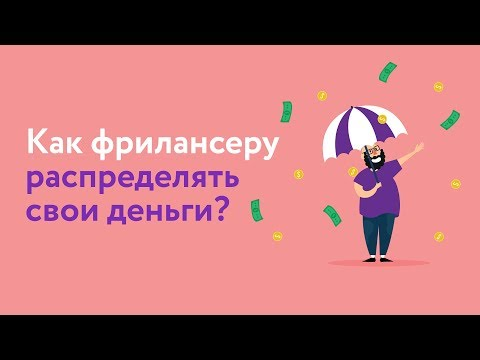 Как фрилансеру распределять свои деньги? | Уроки успешного фриланса #4