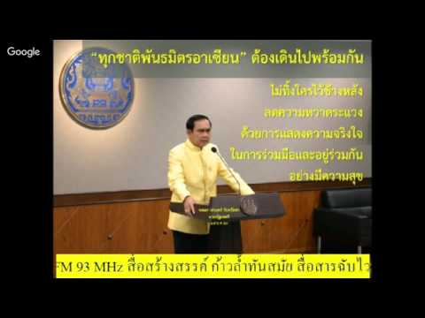 Radio thailand Betong FM 93 MHz  1-04-59