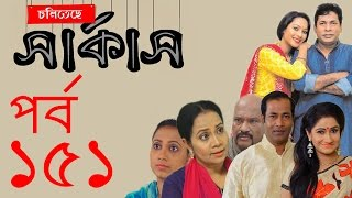 Bangla Natok - Cholitese Circus - Part 151