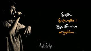 Thendral vandhu  ilayaraja  love  tamil  whatsapp