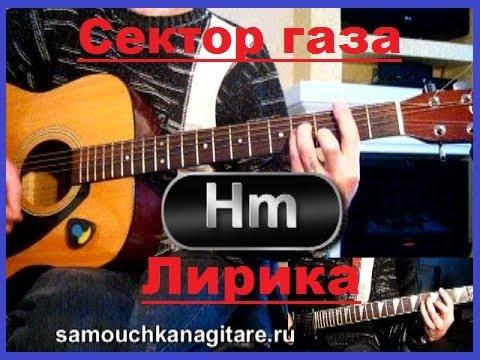 Сектор газа - Лирика + (РАЗБОР СОЛО) Тональность ( Fm # ) Песни под гитару