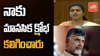 MLA Roja Speech on Call Money S*x Rocket | Chandrababu Governance | YS Jagan