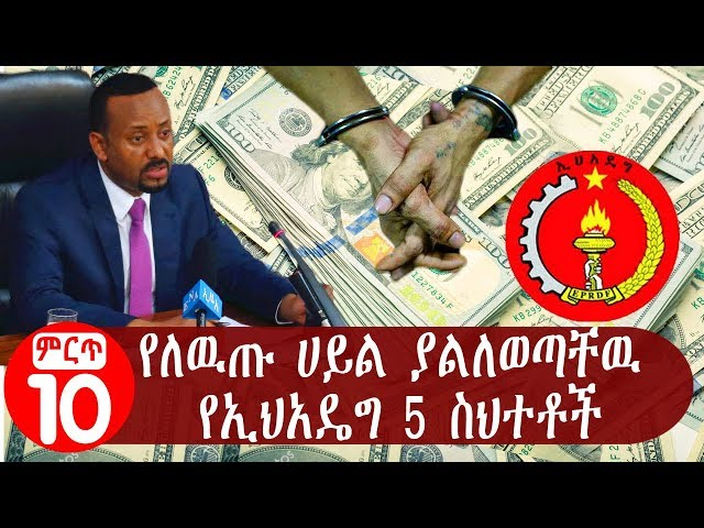 5 Things Dr. Abiy's Government Still haven't Made a Change