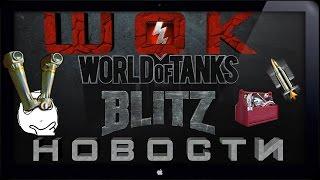 ШОК-новости Blitz! Обновление 3.8! Оборудование! [World of Tanks Blitz]