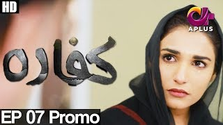 Kaffara - Episode 7 Promo | Aplus ᴴᴰ A Plus ᴴᴰ Drama | Amna Ilyas, Mohammad Mohsin, Khurram Debaj
