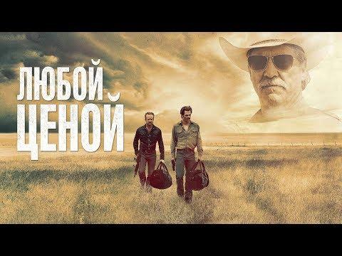 Любой ценой / Hell or High Water (2016) смотрите в HD